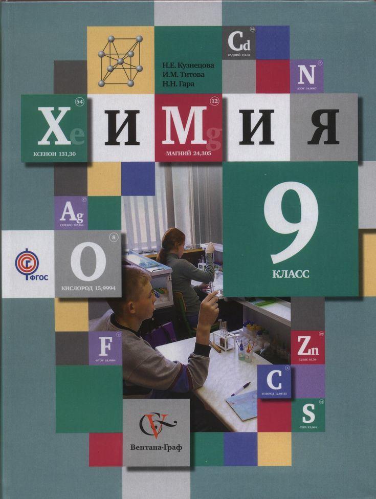 Бесплатные гдз по учебнику химии 9 класс н.е. кузнецова