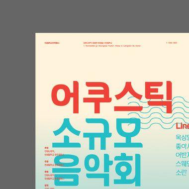 하라바라 한글 폰트 디자인