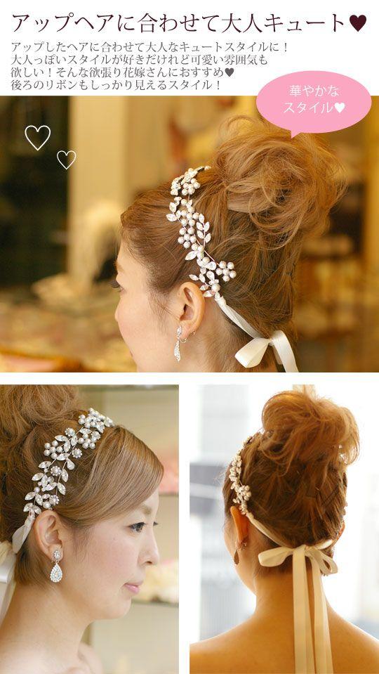ブライダルリボンカチューシャ ウエディング髪飾りブライダルヘアアクセサリー ウエディングアクセサリー 花嫁の髪型ヘアスタイル、アレンジもご提案しています