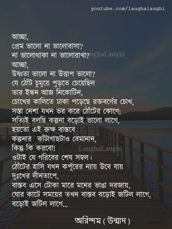 Pin By Santanu Ghosh On Santanu Bangla Love Quotes Bengali Poems Bangla Quotes