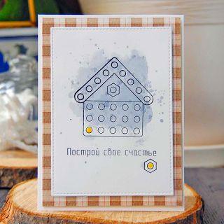 Счастье своими руками! #cards #scrapbooking #открытки #cardmaking #штампы #КАСоткрытки #CAS #C&S #штампыдляскрапбукинга #конструктор #мужскиеоткрытки #штампыдляраскрашивания