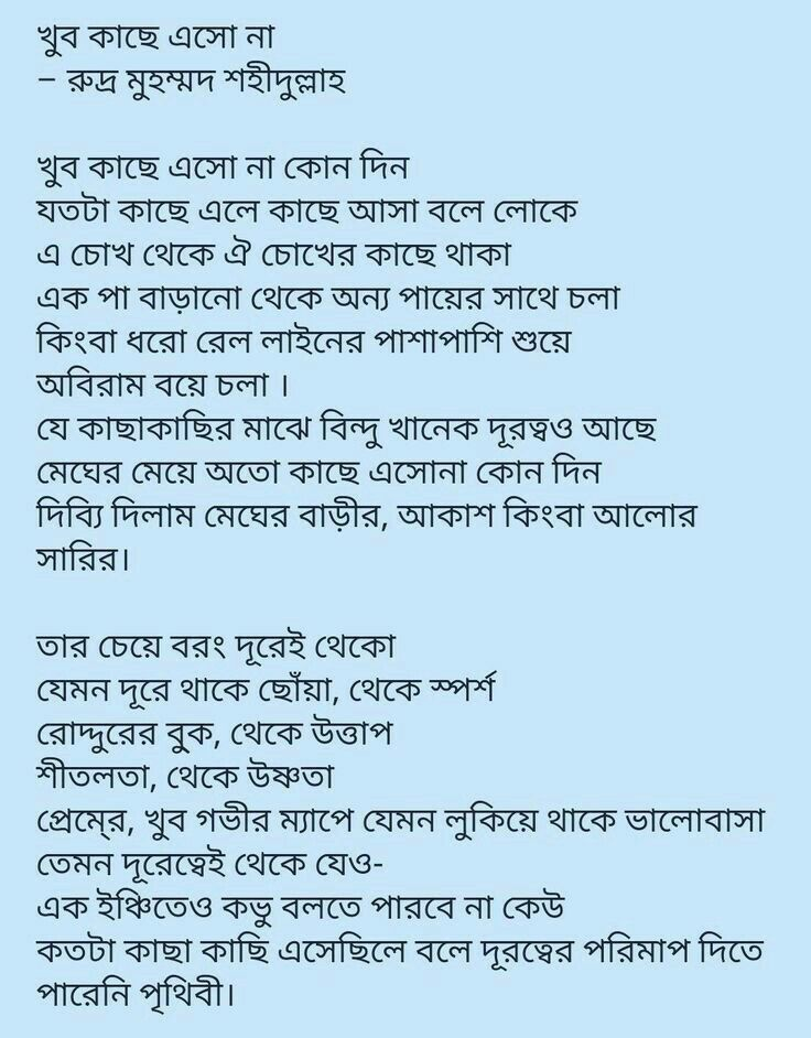 Pin By Shethe On Take My Love Bengali Poems Bangla Quotes Reality Quotes