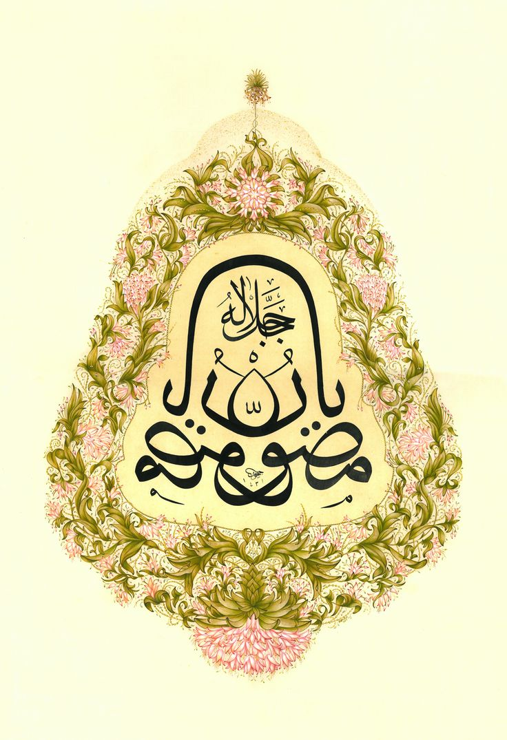 191 Best Sublime Islamic Calligraphy Images On Pinterest