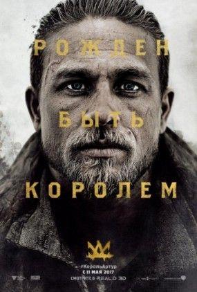 Король Артур: Начало легенды - 2017, Великобритания, Австралия, США. Онлайн продажа билетов на сеанс | Киноафиша Киева - 44.ua