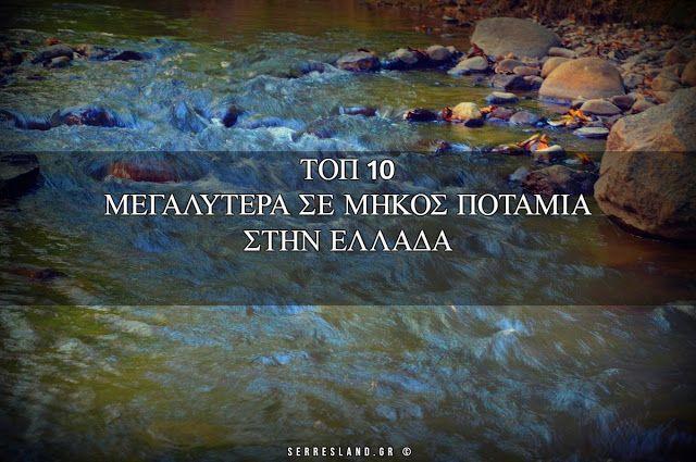 ΤΟΠ 10 Μεγαλύτερα [σε μήκος] ποτάμια στην Ελλάδα