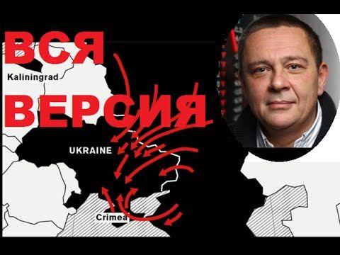 Степан Демура: коридор в КРЫМ там ТРЕТЬ ляжет, Потери будут ЖУТКИЕ, а Ки...