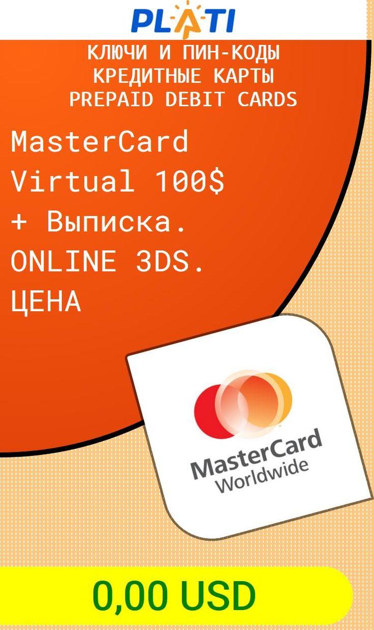 MasterCard Virtual 100$   Выписка. ONLINE 3DS. ЦЕНА Ключи и пин-коды Кредитные карты Prepaid Debit Cards