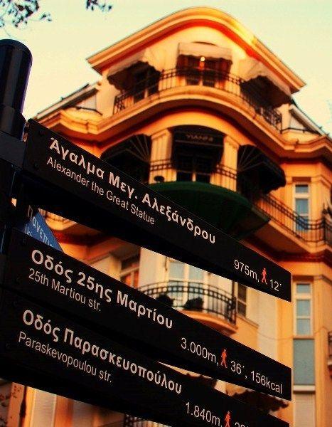 Thessaloniki (Θεσσαλονίκη), Greece.