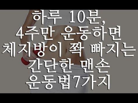 집에서 하는 전신코어 10kg 빼는 루틴운동(다이어트운동,필라테스,홈트레이닝) - YouTube