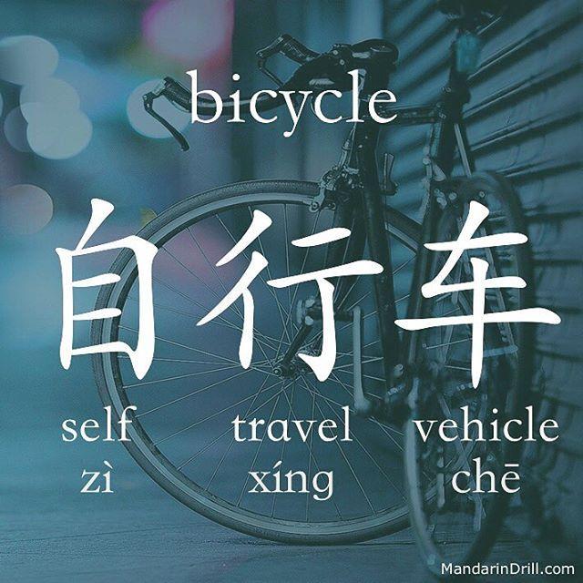 自行车 BICYCLE Self travel vehicle. Mandarin is amazing! #rebus #chinese #china #calligraphy #hsk #bicycle
