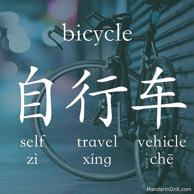 自行车 BICYCLE Self travel vehicle. Mandarin is amazing! #rebus #chinese #china #calligraphy #hsk #bicycle