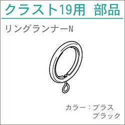 トーソー カーテンレール クラスト19 部品 ブラス・ブラック リングランナーN 1袋(5個入り)