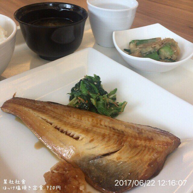 WEBSTA @ ogu_ogu - 170622 某社社食ほっけ塩焼き定食 920円#ほっけ #焼魚 #飯スタグラム #lunch #ランチ #japanesefood #和食 #foodporn #instafood #foodphotography #foodpictures #food #webstagram #instagram #foodstagram #foodpics #yummy #yum #food #foodgasm #foodie #instagood #foodstamping