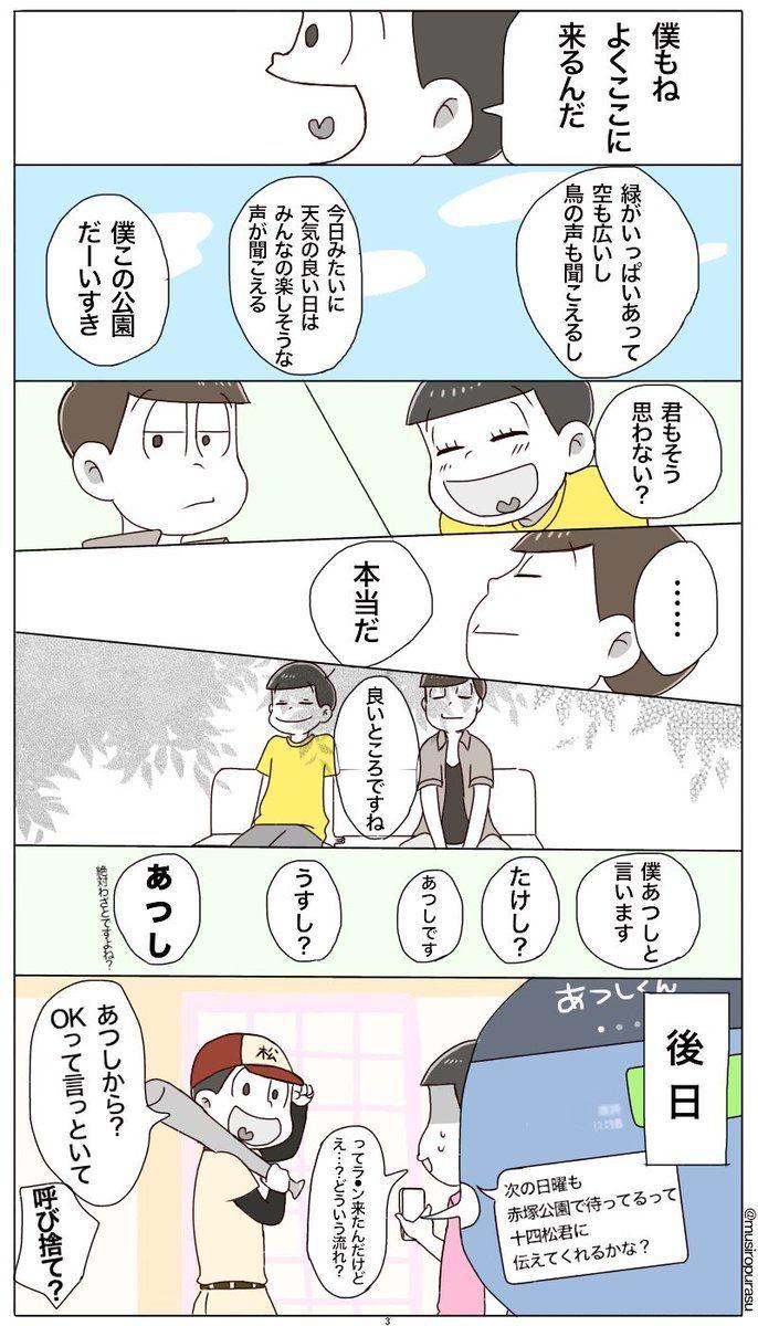あつし君と十四松 pic.twitter.com/SBZ...