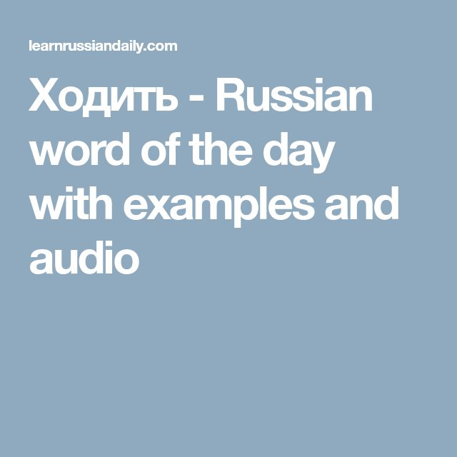 Ходить - Russian word of the day with examples and audio