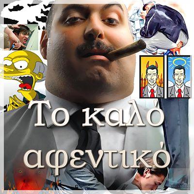 koukidaki: Το καλό αφεντικό