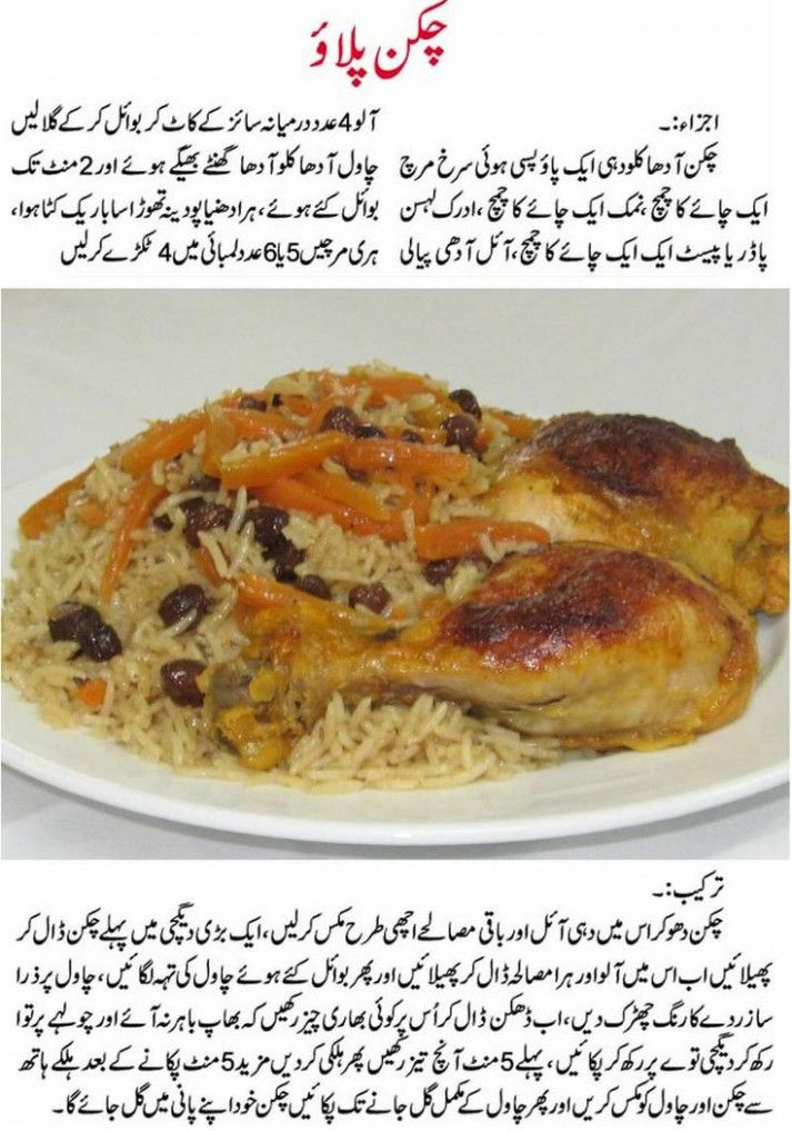 Chicken Recipes Zubaida Tariq Pulao Recipe Cooking Recipes In Urdu Biryani Recipe