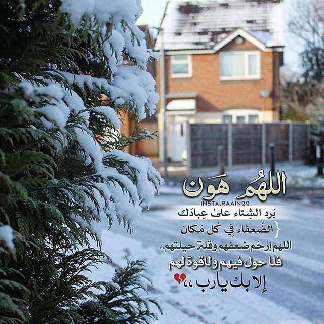 دعاء الشتاء البرد Holiday Decor Holiday Christmas Tree