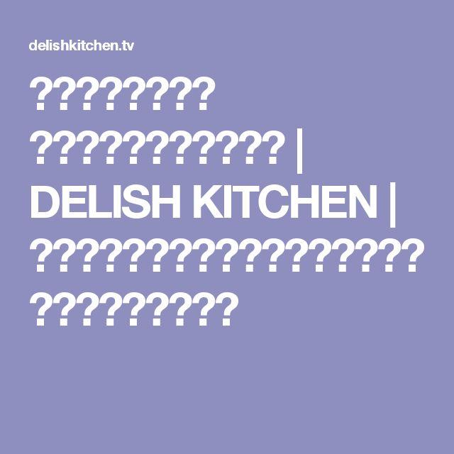 巻いて焼くだけ! しいたけのキムチ豚巻き | DELISH KITCHEN | レシピ動画(料理動画)で料理の作り方が簡単に見つかる