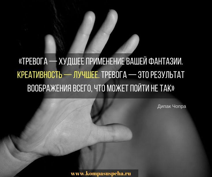 """""""Тревога — худшее применение вашей фантазии. Креативность — лучшее. Тревога — это результат воображения всего, что может пойти не так"""" -Дипак Чопра   ________________ #креативность #успех #спокойствие #деньги #успехвжизне #успехвбизнесе #бытькреативным #статькреативным #цитаты #млм #евгенийфоль"""
