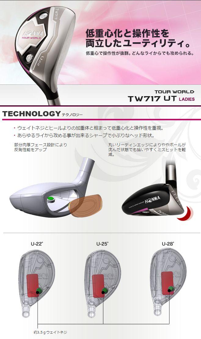 powergolf | Rakuten Global Market: Honma Golf /HONMA GOLF / 【used】 LADYS (women's) TOUR WORLD TW717 UTILITY tour world TW717 utility ARMRQ8 45 shaft 4 S grade | Sports Outdoors Golf Golf