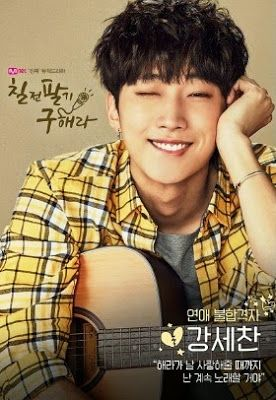 Sinopsis Drama Persevere Goo Hae Ra