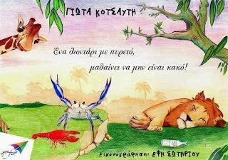 Η   ΕΦΗΜΕΡΙΔΑ   ΤΩΝ    ΣΚΥΛΩΝ: 'Ενα λιοντάρι με πυρετό...