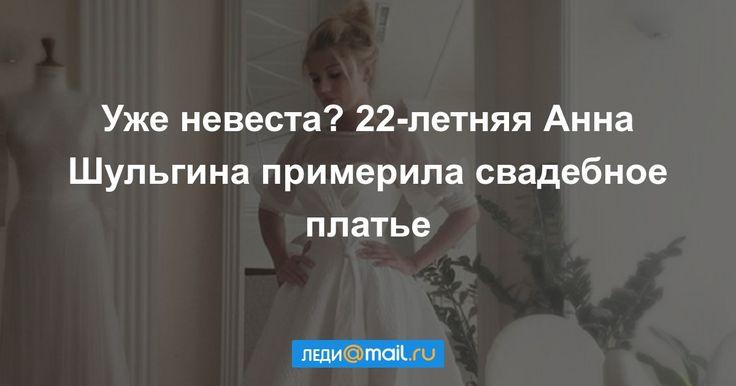 Дочка певицы Валерии заинтриговала поклонников снимком в белоснежном наряде.
