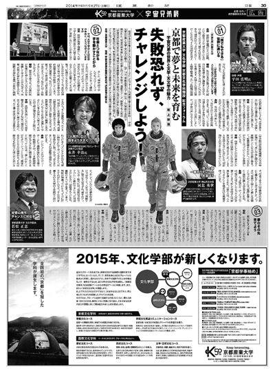 京都産業大学×宇宙兄弟展 フォーラム採録企画|企画ギャラリー|広告事例プレミアム