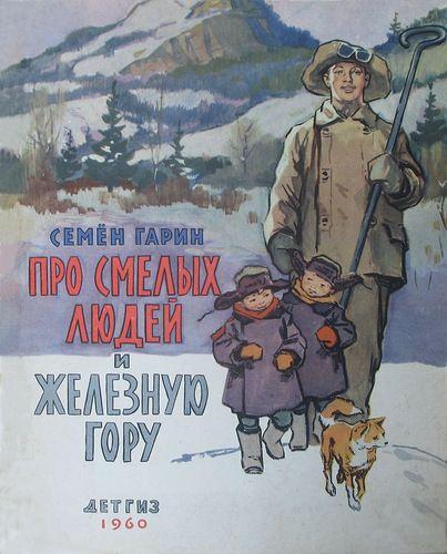 kid_book_museum: Семен Гарин. Про смелых людей и железную гору. 1960