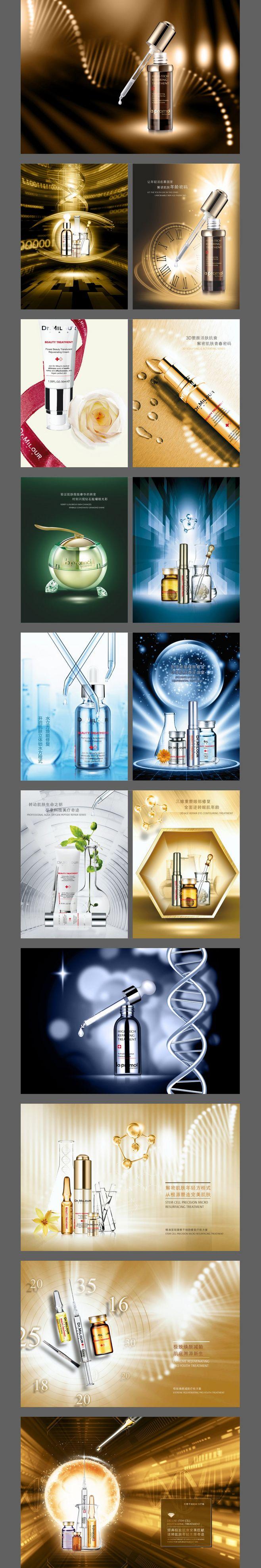 高档护肤品-化妆品创意海报设计-海报-平...