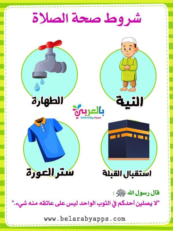 آداب الصلاة للاطفال بالصور بطاقات للطفل المسلم شروط الصلاة بالعربي نتعلم Muslim Kids Activities Islamic Books For Kids Islamic Kids Activities