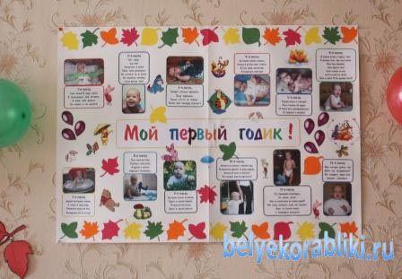 стенгазета-плакат на 1 годик