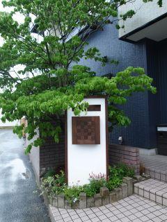 オシャレポストと門柱リフォーム|佐賀の外構・エクステリア|花水木コーポレーション