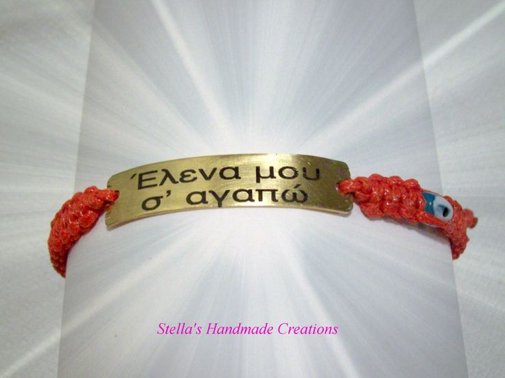 Create your own message. Macrame bracelet with handmade bronze id.
