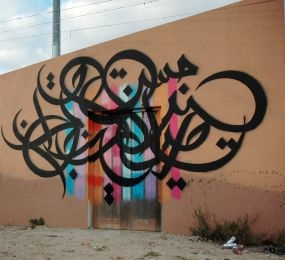 El Seed uses the Arabic calligraphy  in Graffitti Street Art