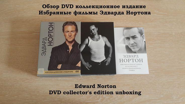 Распаковка DVD Эдвард Нортон коллекционное издание / Edward Norton DVD c...