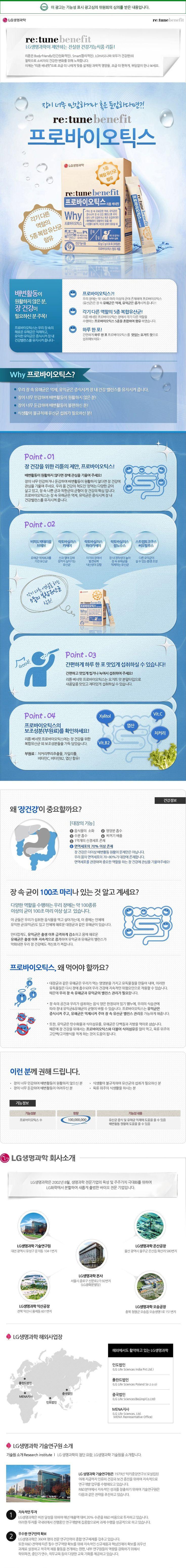 LG생명과학 리튠 베네핏 프로바이오틱스 3박스 3개월분 | O! Shopping Smart - CJmall