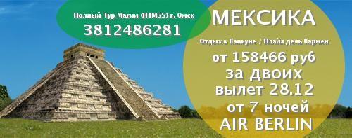 Горящие туры в Мексику из Омска дешево- поиск тура в Мексику - Омск