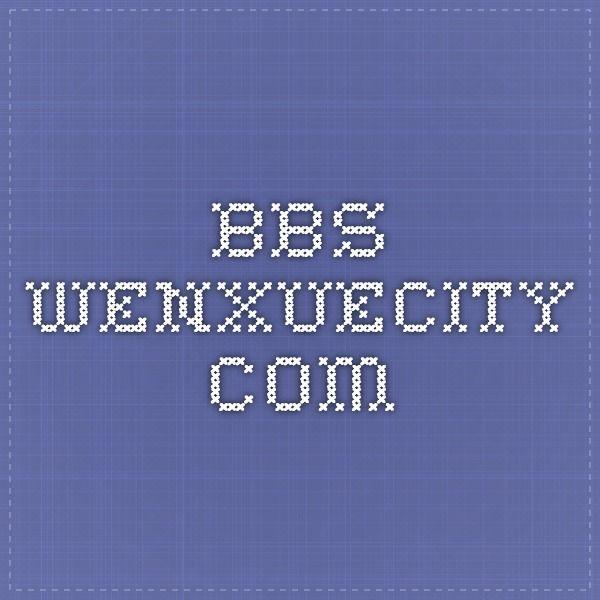 bbs.wenxuecity.com