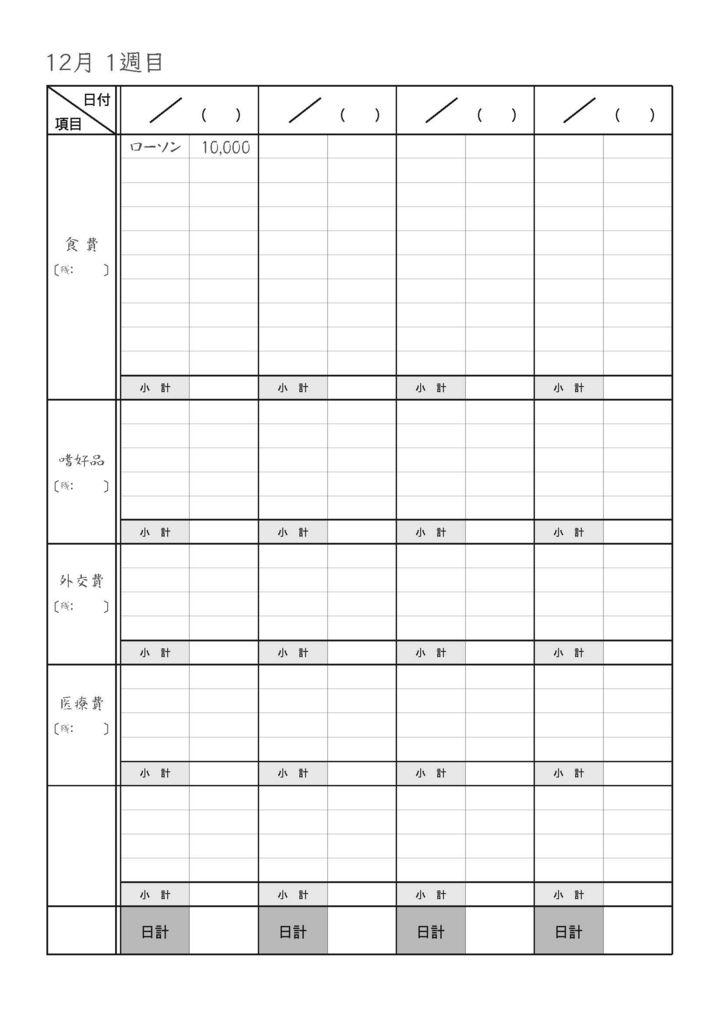 A4ルーズリーフ家計簿 Ver 1 の印刷用データを作りました A4