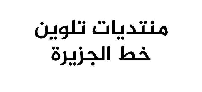 تحميل خط الجزيرة Aljazeera Font منتديات تلوين Arabic Font Peaky Blinders Tommy Shelby Math