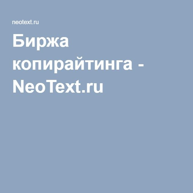 Биржа копирайтинга - NeoText.ru