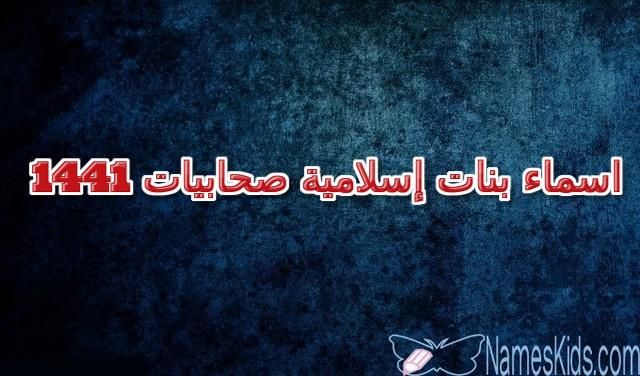 اسماء بنات إسلامية صحابيات ومعانيها 1441 أشهر الصحابيات في الاسلام اسماء اسلامية اسماء التابعيات Vehicle Logos Logos Audi Logo