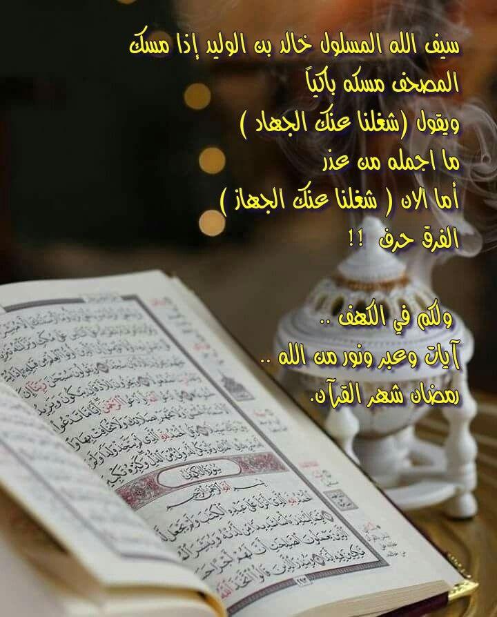 ولكم في الكهف آيات وعبر ونور من الله Arabic Quotes Quotes Syf