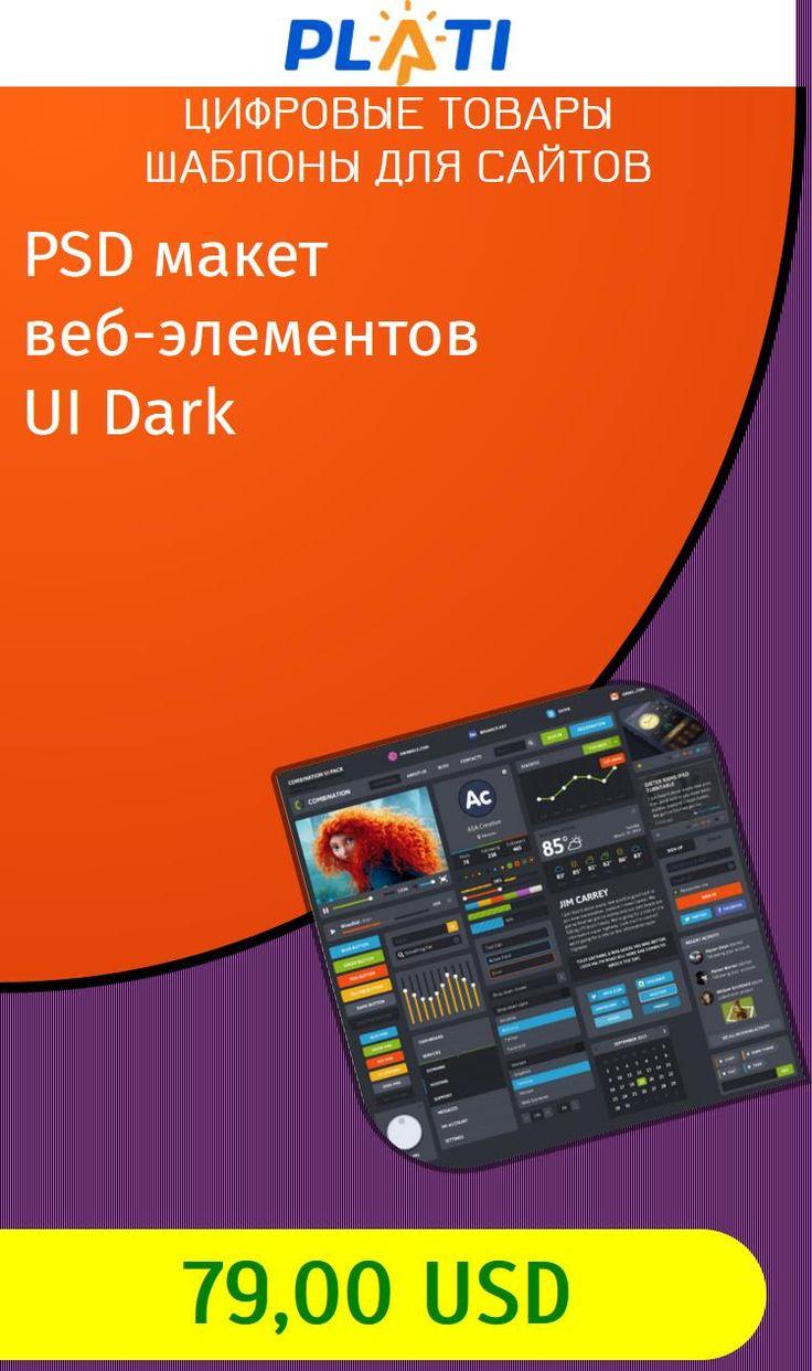 PSD макет веб-элементов UI Dark Цифровые товары Шаблоны для сайтов