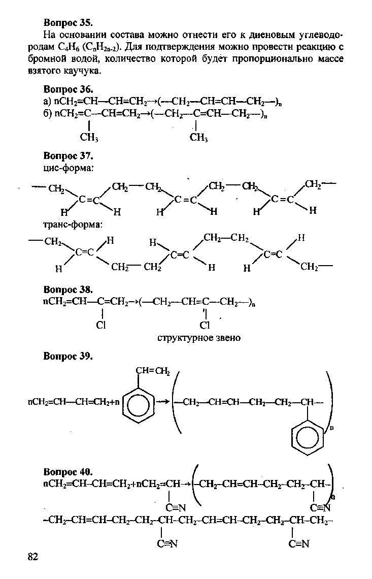 Гдз по химии 10 11 класс органическая химия цветков