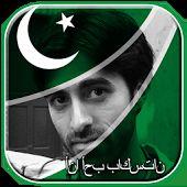 My Pakistan Flag Photo Editor