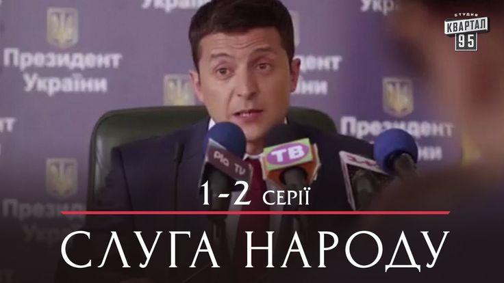Сериал комедия Слуга народа, смотреть онлайн. Присоединяйтесь к нам в социальных сетях http://vk.com/sluga95 https://www.instagram.com/sluga95 https://www.fa...
