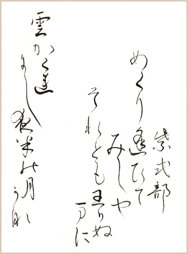 "Japanese poem by Lady Murasaki Shikibu from Ogura 100 poems (early 13th century) めぐりあひて 見しやそれとも わかぬ間に 雲がくれにし 夜半の月かげ ""Meeting on the path: / But I cannot clearly know If it was he, / Because the midnight moon / In a cloud had disappeared."" (calligraphy by yopiko)"